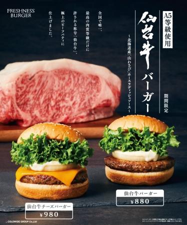 【フレッシュネス】仙台牛バーガーポスター