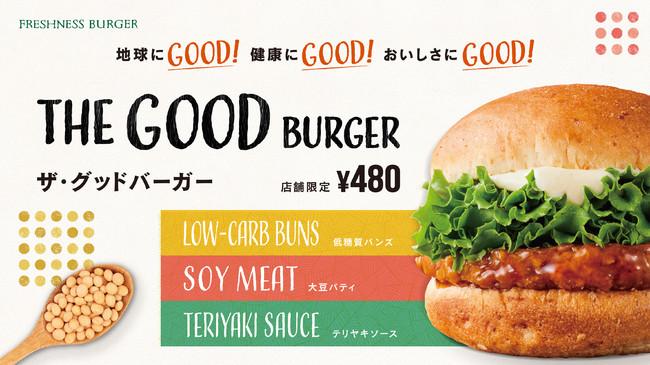 THE GOOD BURGER ポスター
