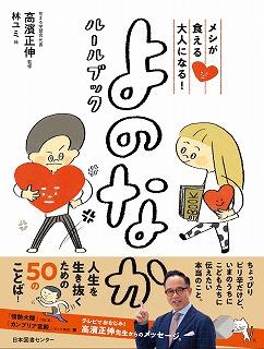 『よのなかルールブック』(画像提供:日本図書センター)
