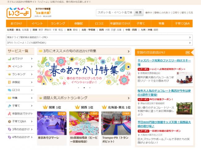 日本全国のお出かけスポットを8万件以上掲載