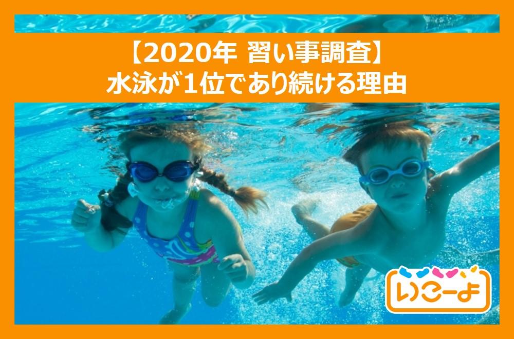 【2020年 習い事調査】水泳が1位であり続ける理由