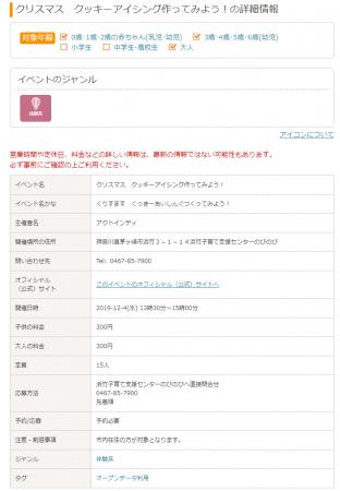 ※「イベント」情報ページの例