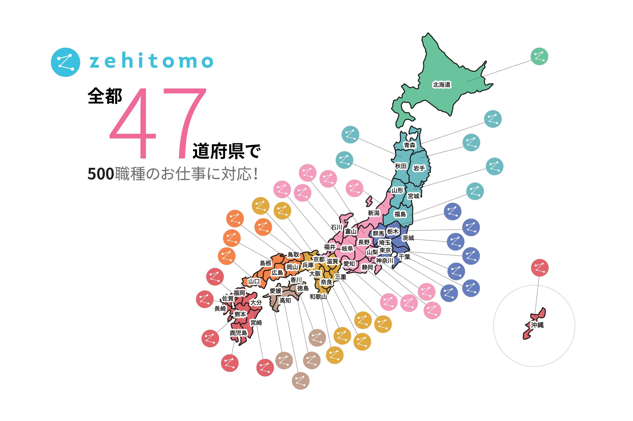 フリーランスや中小企業向け「顧客獲得プラットフォーム」Zehitomo(ゼヒトモ)が、対象エリアを全47都道府県に拡大!