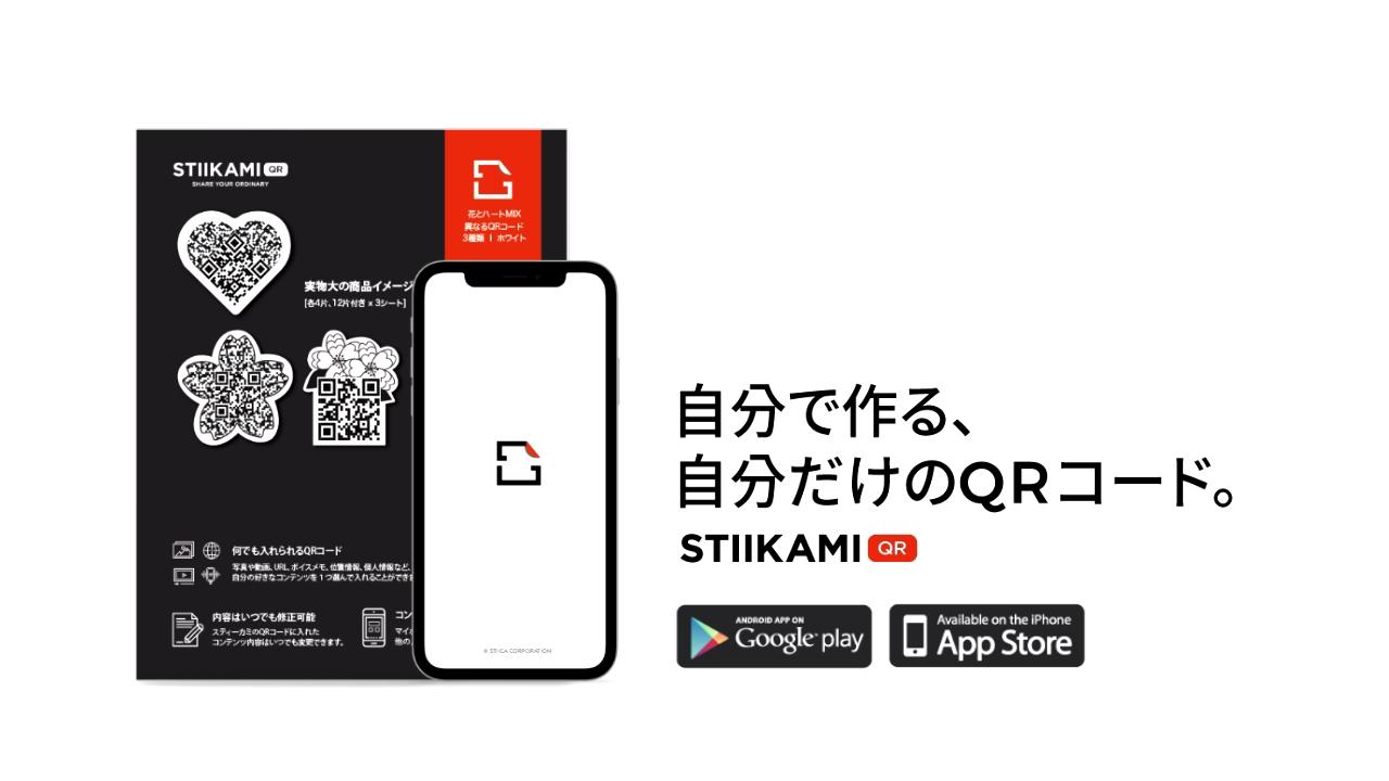 動画 qr コード