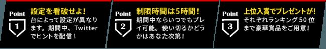 「制限時間内で持ち玉を増やせ!」出玉バトル「777リーグSep.2019」が9/13(金)に開幕