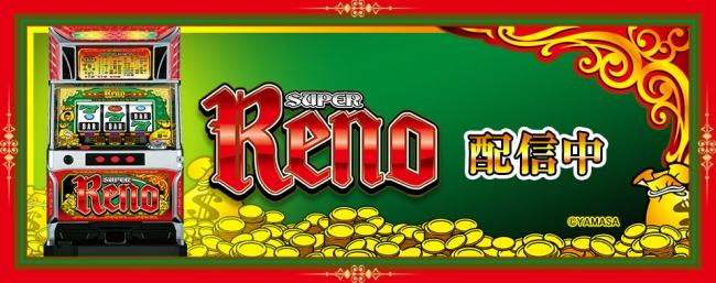 リノ max スーパー