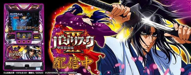 SLOTバジリスク~甲賀忍法帖~Ⅲ」がパチンコ・パチスロオンライン ...