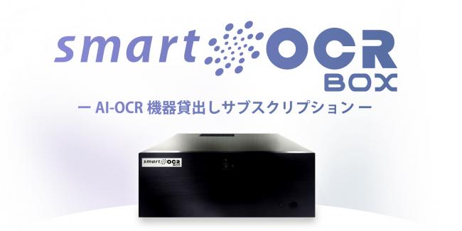 スマートOCR-BOX