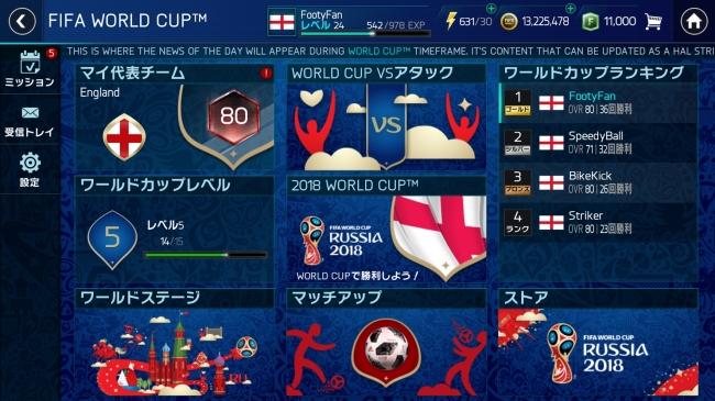 FIFA サッカー』に「2018 FIFA W...