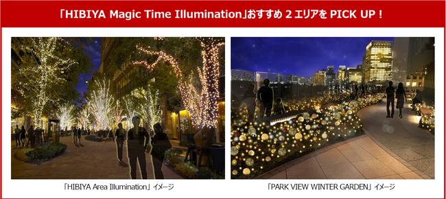 【東京ミッドタウン日比谷】WITHコロナ時代にがんばる全ての人へお届けする「HIBIYA Magic Time Illumination」2020年11月17日(火)~2021年2月14日(日)開催