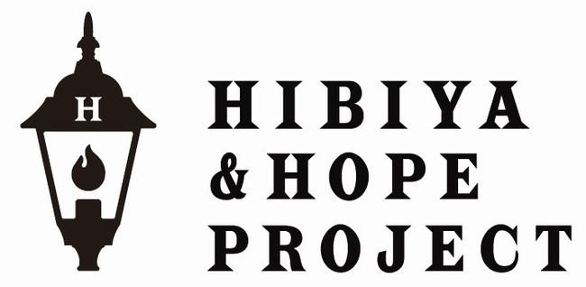 HIBIYA &HOPE PROJECTロゴ