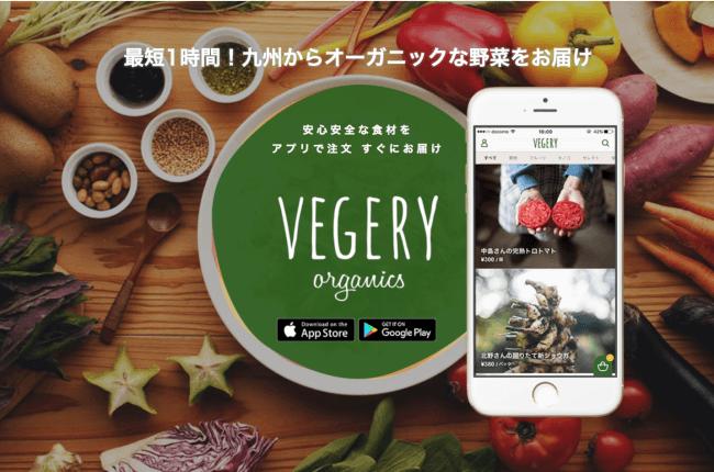 VEGERYアプリ