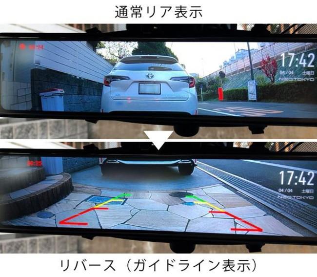 「ミラーカムR」には駐車ガイドライン表示機能を標準搭載