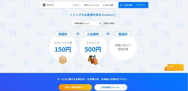 サービスサイト画面