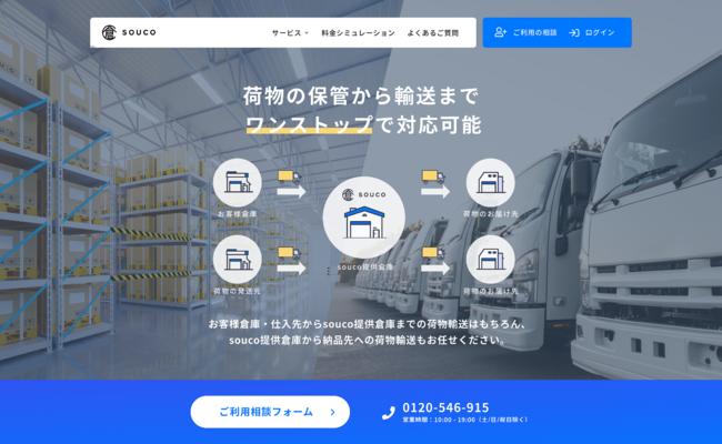 輸送サービスのサイト画面