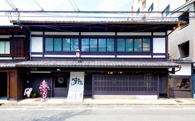 京都着物レンタル夢館 御池別邸(ゆめやかた おいけべってい)外観