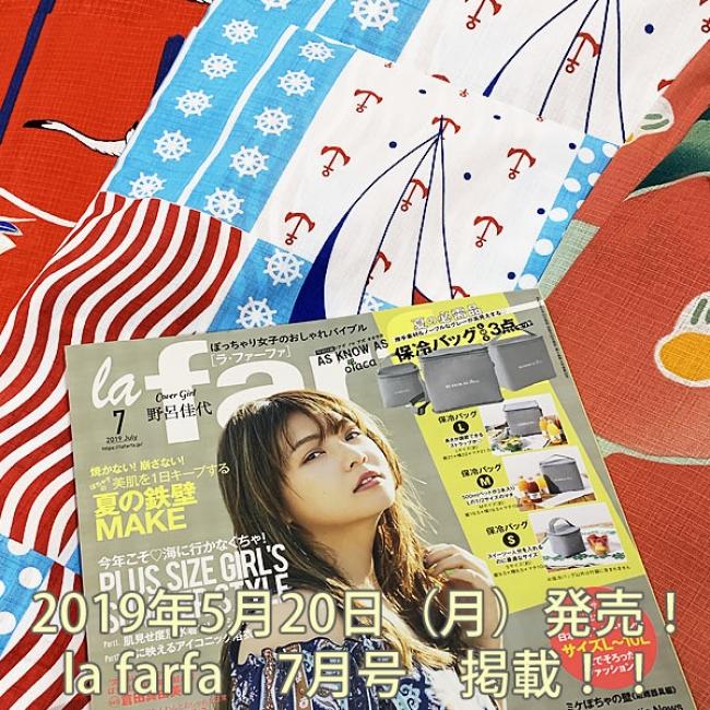 ぽっちゃり女子のおしゃれバイブル2019年7月号(5月20日発売)のla farfaに掲載!