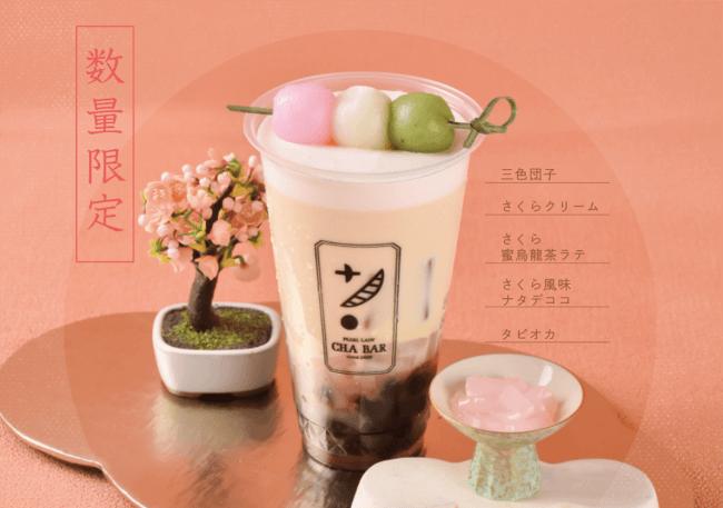 お花見さくら茶ラテ 550円(税込・タピオカ無料)