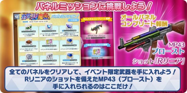 ▲イベント限定のパネルミッションをクリアすれば限定武器をGET!