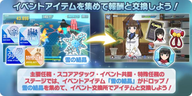 ▲「雪の結晶」を集めると、交換所でアクセサリーなど好きなアイテムと交換可能!