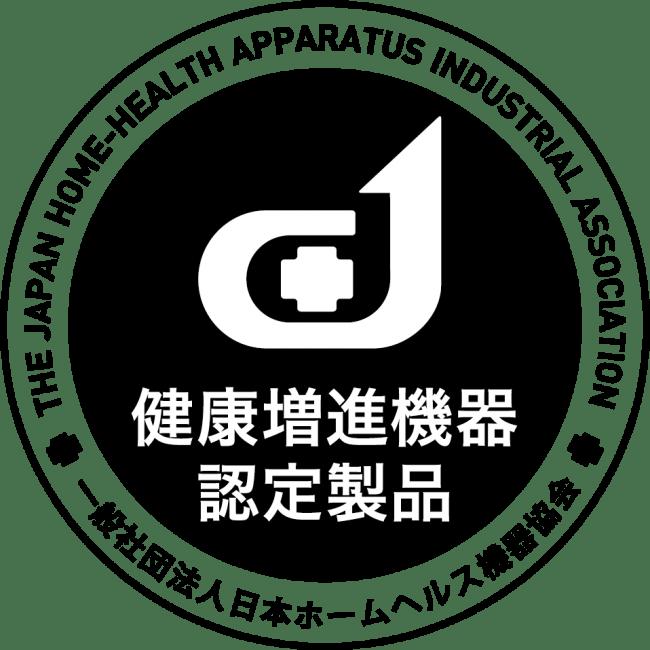 健康増進機器認定製品ロゴ