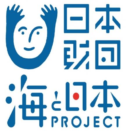海と日本プロジェクト ロゴ