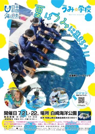 うみの学校 ポスター
