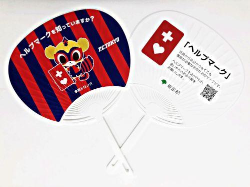「東京ドロンパ」と「ヘルプマーク」がコラボしたデザインのうちわ