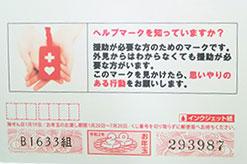 ヘルプマークの写真と案内文を印刷