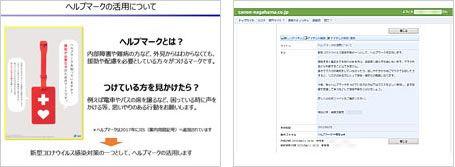 安全衛生委員会、社内ホームページでヘルプマーク活用を周知