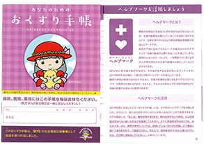 オリジナルおくすり手帳の表紙とヘルプマークを紹介したページ