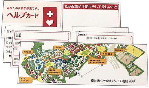 支援情報の書き込み欄を付加した「横浜国立大学ヘルプカード」
