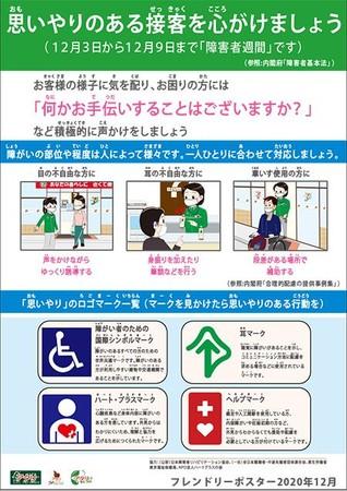 店舗バックルーム内にてポスターを掲示