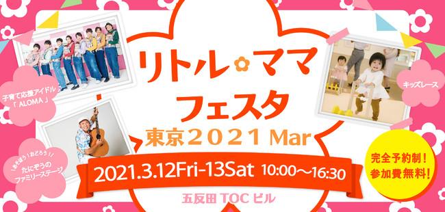 「リトル・ママフェスタ東京」(3月12日・13日)でヘルプマーク・ヘルプカードのPRを実施します