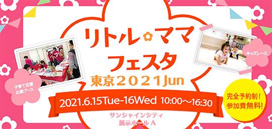 「リトル・ママフェスタ東京」(6月15日・16日)でヘルプマーク・ヘルプカードのPRを実施します