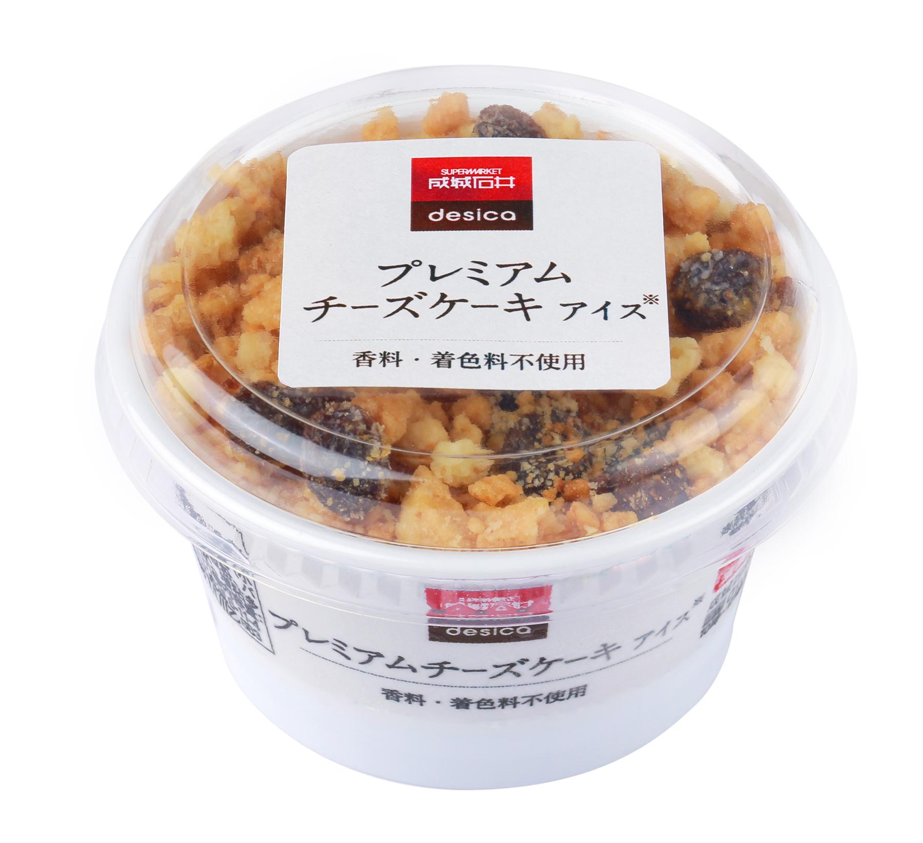 成城石井の人気No.1商品「プレミアムチーズケーキ」がアイスケーキに大変身!当社最高峰のオリジナル商品シリーズ「desica」で初のアイスクリームを発売
