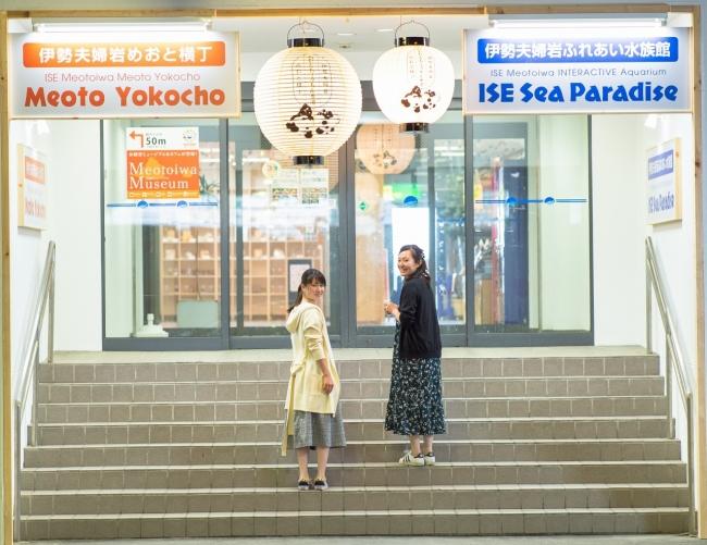伊勢夫婦岩めおと横丁入口。伊勢ならではの物産や体験が魅力の施設。