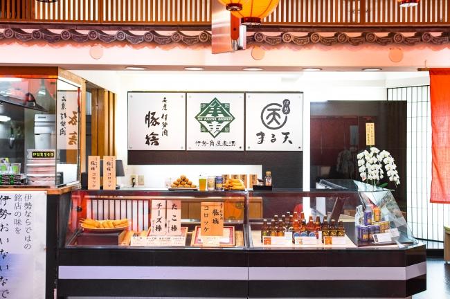 ▲伊勢の銘店の数々の味を気軽に楽しんで頂けるお店です