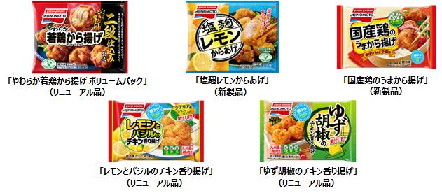 株式 会社 味の素 冷凍 食品