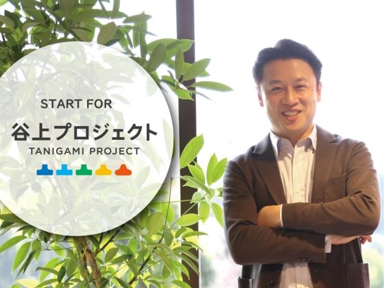 『谷上プロジェクト』のし掛け人 ChatWork㈱ 山本敏行 CEO