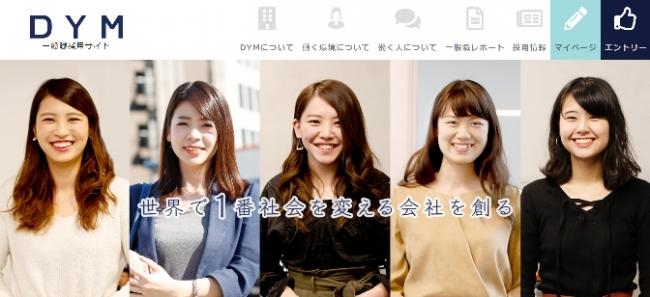 女性総合職・一般職向け新卒採用特設サイトを開設致しました!|株式 ...