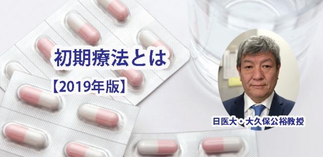 日本医科大学 大久保公裕教授 初期療法とは