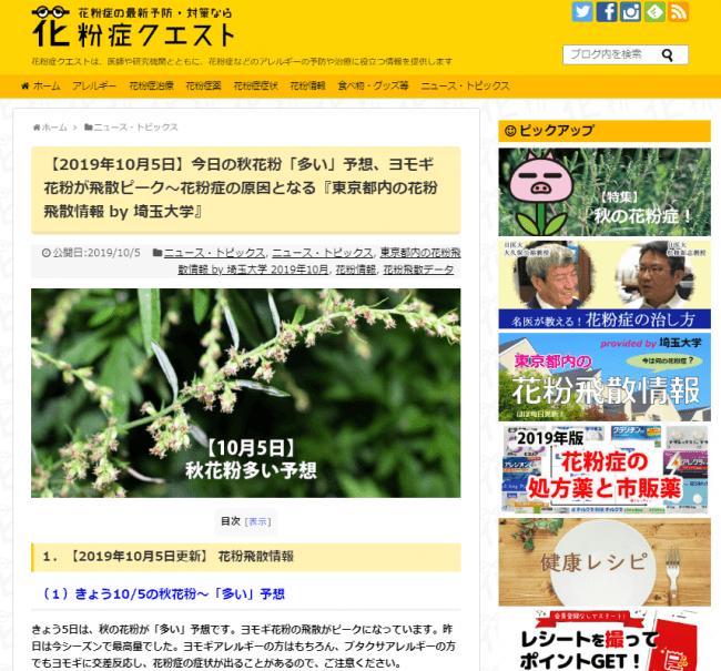 花粉症クエストの記事