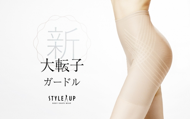 「STYLEUP 大転子ガードル」 2,700円(税込)