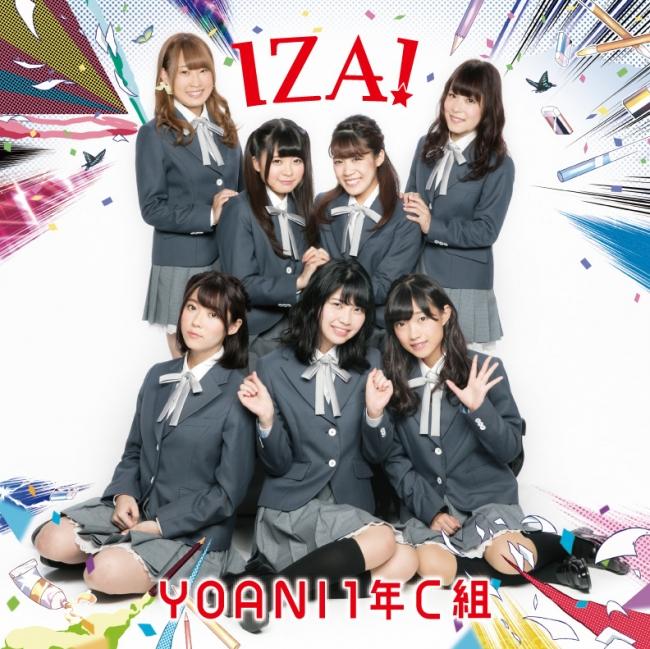 セカンドシングル「IZA!」