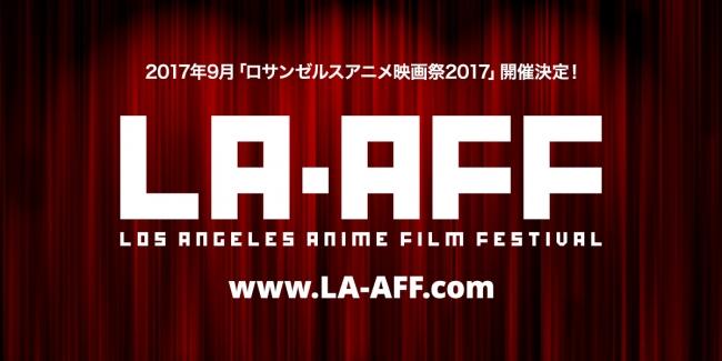 ロサンゼルスアニメ映画祭2017
