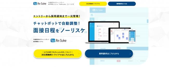チャットボット採用管理システム「NoResuke(ノリスケ) forリクルート」