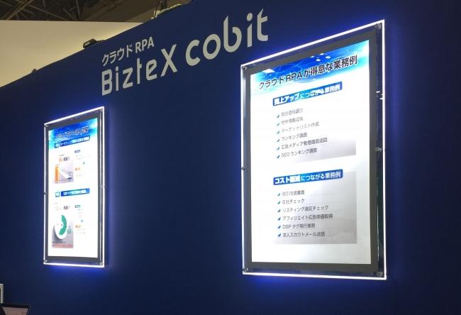 BizteX cobit出展ブース