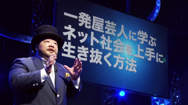 山田ルイ53世(お笑い芸人)
