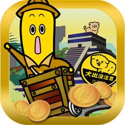 テレビ東京バナナ社員 ナナナ の無料ゲームアプリ ナナナdeトロッコ をios端末向けに配信開始 テレビ東京グループのプレスリリース